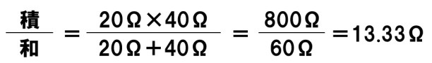 並列回路の合成抵抗