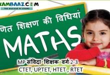 Photo of (Hindi) Maths Pedagogy Teaching Methods, Most Important Notes for UPTET and CTET Exam-2019