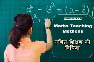 maths teaching methods in hindi