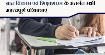 Child Development and Pedagogy All Definition