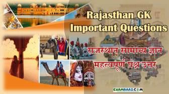 Rajasthan GK 150+: राजस्थान सामान्य ज्ञान वन-लाइनर