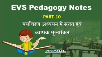 EVS Pedagogy Notes