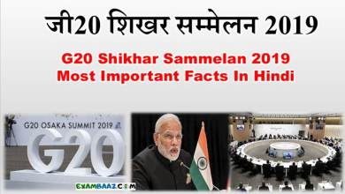 Photo of G20 Shikhar Sammelan 2019: Most Important 20+Facts In Hindi (New Update*)