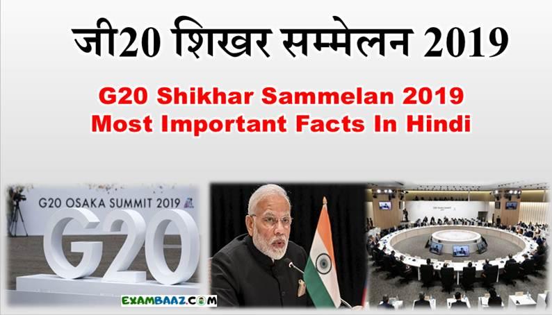 G20 Shikhar Sammelan 2019