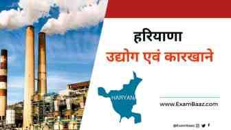 हरियाणा के प्रमुख उद्योग एवं कारखाने| Industries In Haryana List