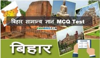 Bihar Gk Quiz in Hindi
