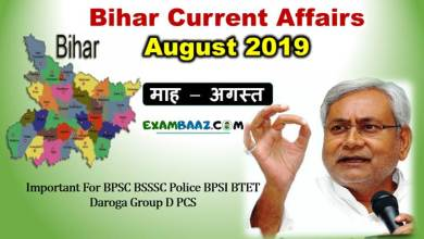 Photo of Bihar Current Affairs August 2019 Important Questions For Bihar Daroga, BPSC EXAM.