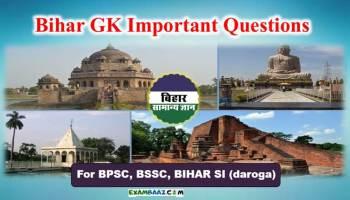 Bihar GK Important Questions