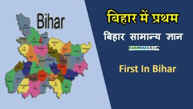 Photo of First In Bihar GK In Hindi (बिहार में प्रथम)   Bihar Special GK [Updated*]