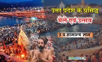 Uttar Pradesh Ke Pramukh Mele