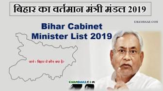 Bihar Current Affairs: Bihar Cabinet Minister List 2020 (बिहार का नया मंत्रिमंडल)