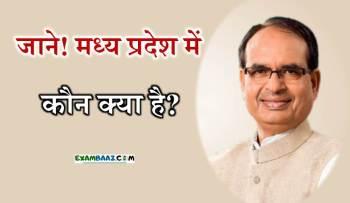 Madhya Pradesh Me Kon Kya Hai: