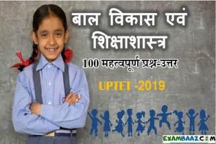 Child Development and Pedagogy Questions for UPTET-2019