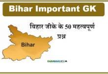 Photo of Bihar Important GK In Hindi | जाने ! बिहार जीके के 50 महत्वपूर्ण प्रश्न