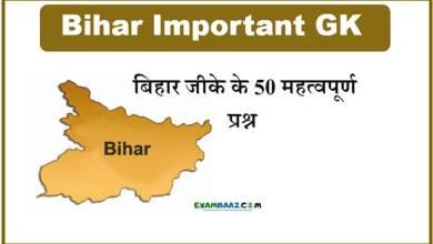 Photo of Bihar Important GK In Hindi   जाने ! बिहार जीके के 50 महत्वपूर्ण प्रश्न