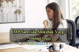 Mock Test For Samvida Grade 3    MP TET 2020