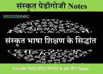संस्कृत भाषा शिक्षण के सिद्धांत   संस्कृत पेडॉगोजी Notes