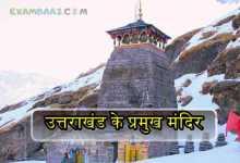 Photo of Uttarakhand ke Mandir GK ||Temples of Uttarakhand