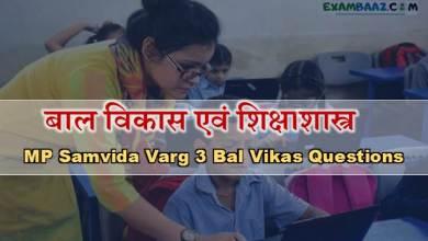 Photo of MP Samvida Varg 3 Bal Vikas Question (बाल विकास एवं शिक्षाशास्त्र)