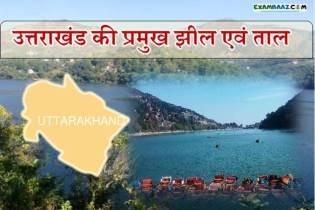 Uttrakhand Ki Pramukh Jheel