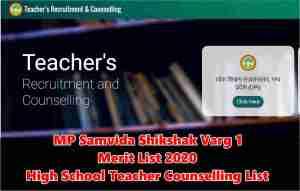 MP Samvida Varg 1 Merit List 2020