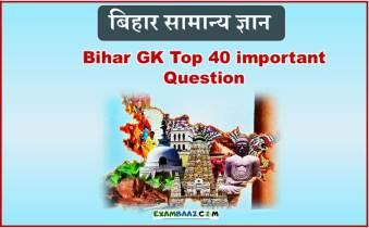 GK Question of Bihar