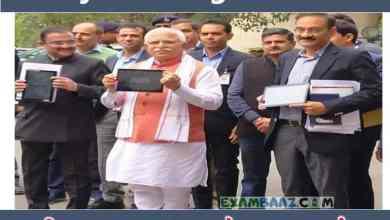 Photo of Haryana Budget 2020 Important Questions (हरियाणा बजट 2020-21 के 25 महत्वपूर्ण प्रश्न)