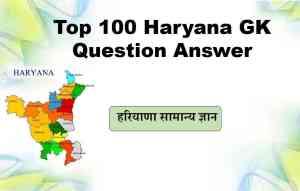 Haryana GK For HSSC Exam