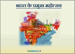 भारत के प्रमुख महोत्सव