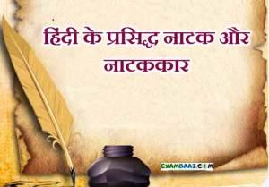Hindi ke Pramukh Natakkar