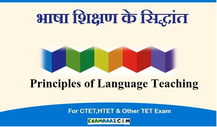 Principles of Language Teaching In Hindi