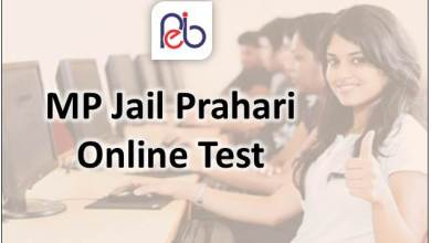 Photo of MP Jail Prahari Online Test    Free Online Practice Set