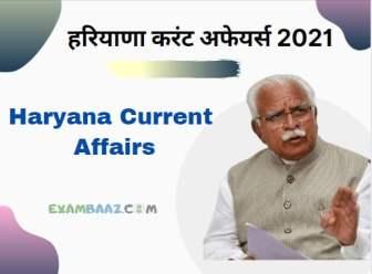 Haryana Current Affairs 2021 In Hindi || हरियाणा करंट अफेयर्स 2021