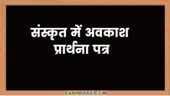संस्कृत में अवकाश प्रार्थना पत्र   Application In Sanskrit For 2 Days Leave