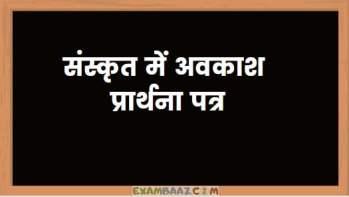 संस्कृत में अवकाश प्रार्थना पत्र || Application In Sanskrit For 2 Days Leave