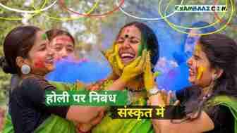 होली पर निबंध संस्कृत में   Essay on Holi In Sanskrit