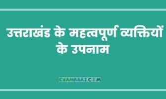 उत्तराखंड के महत्वपूर्ण व्यक्तियों के उपनाम || Uttarakhand ke Pramukh Vyaktiyon ke Upnaam