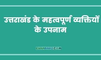 Uttarakhand ke Pramukh Vyaktiyon ke Upnaam