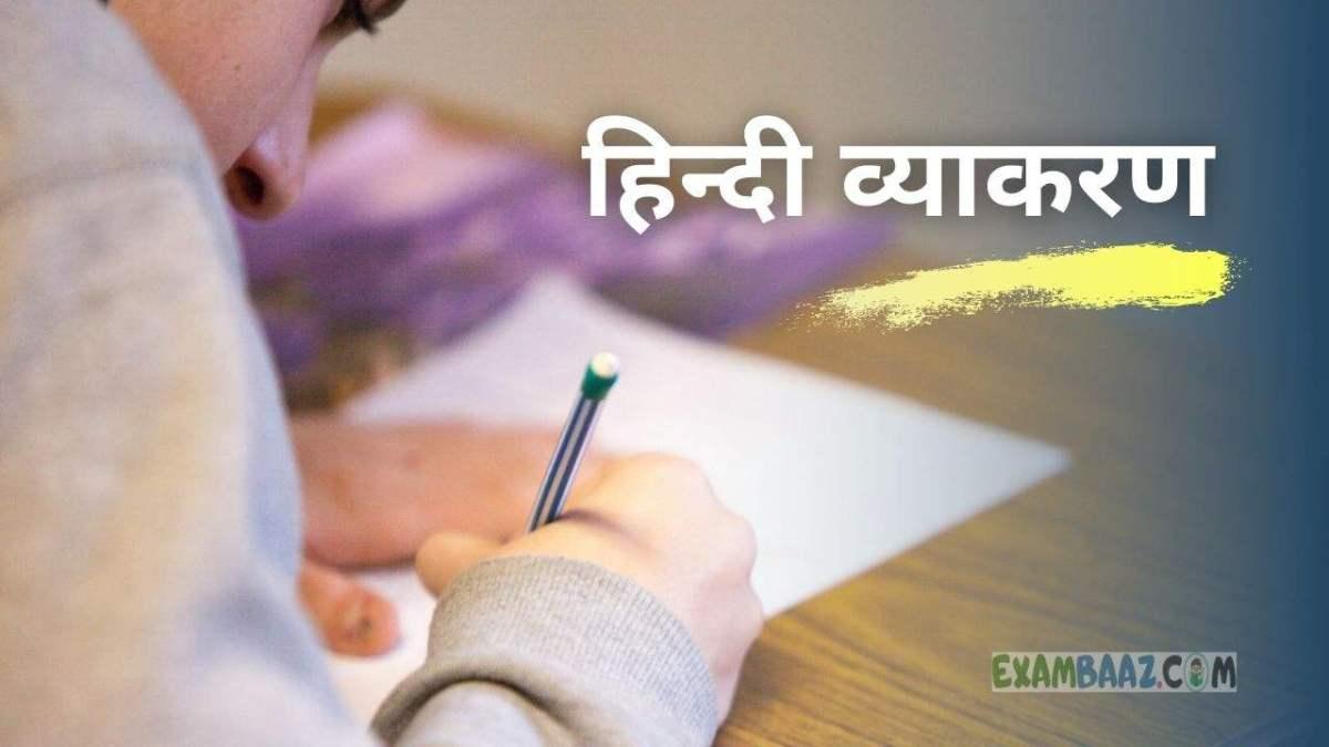 Download Free Hindi Grammar PDF