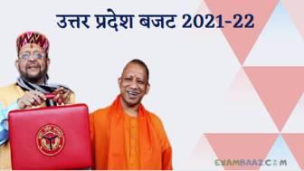 UP Budget 2021-22: उत्तर प्रदेश बजट 2021 के महत्वपूर्ण प्रश्न!!