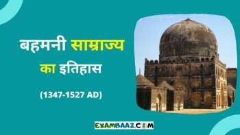 (1347-1527 AD) Bahmani Kingdom in Hindi: Notes for UPSC and PCS Exams