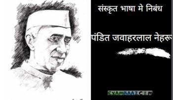 Essay on Pandit Jawaharlal Nehru in Sanskrit | पंडित जवाहरलाल नेहरू पर संस्कृत भाषा मे निबंध