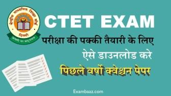 CTET 2021: परीक्षा से पहले CBSE ने जारी किए पिछले वर्षों के पेपर्स, यहां से करें डाउनलोड