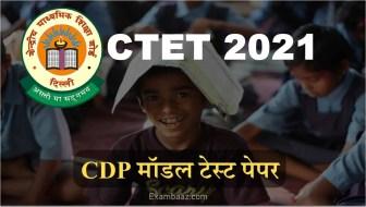 CTET 2021 मॉडल टेस्ट पेपर: क्या आप जानते है बाल विकास एवं शिक्षा शास्त्र के इन प्रश्नो के उत्तर