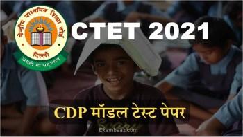 CTET 2021 CDP model test paper