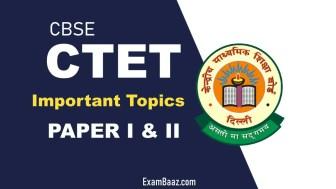 CTET 2021 Important Topics for Paper 1 & Paper 2: इन टोपिक्स से पास करें सीटीईटी परीक्षा