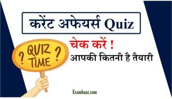 current affairs quiz test 2021