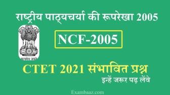 NCF 2005 के ये प्रश्न CTET 2021 परीक्षा के लिए है महत्वपूर्ण, इन्हे जरूर पढ़ें