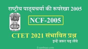ncf 2005 for CTET Exam