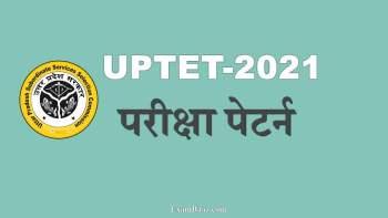 uptet 2021 exam pattern